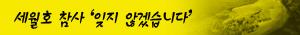 세월호100일