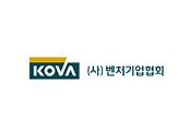 KOVA (사)벤처기업협회