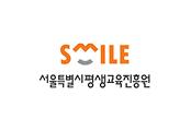 서울특별시평생교육진흥원