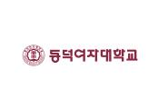 동덕여자대학교