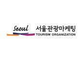 서울관광마케팅