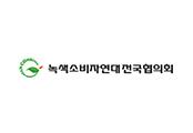 녹색소비자연대전국협의회