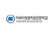 아세아항공직업전문학교