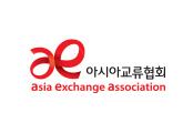 아시아교류협회