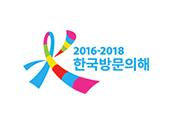 한국방문의해