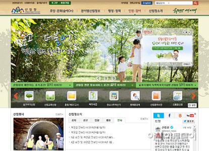 산림청 누리집(홈페이지) 메인화면