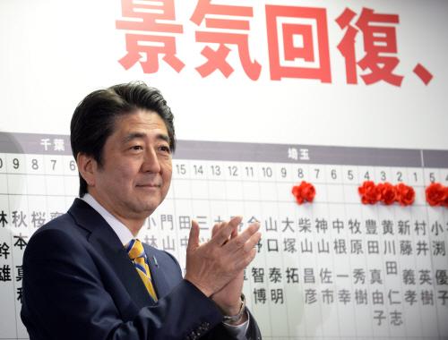 일본 총선 결과, 경기회복으로 이어질 지(?)