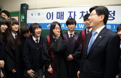 학생자치법정. 법무부장관정책현장방문-이매고2