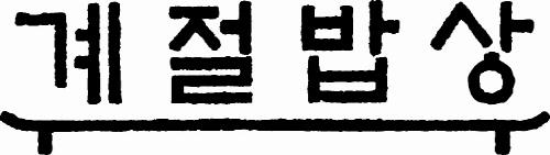 [계절밥상] 브랜드 로고
