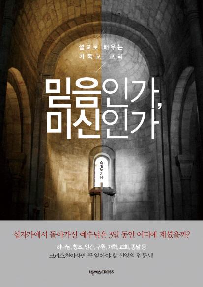 cover01_믿음인가미신인가-web