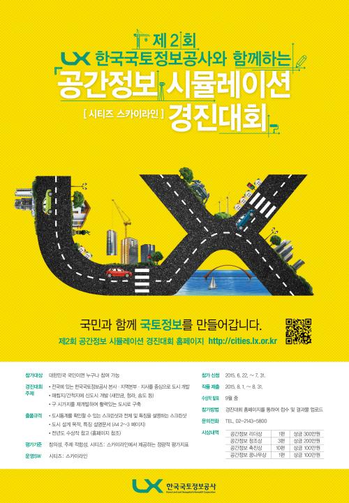 붙임_공간정보경진대회 포스터 시안