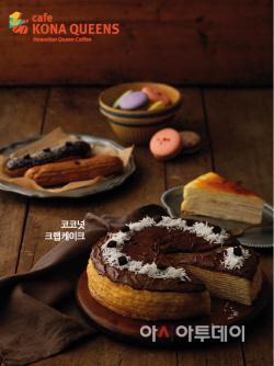 [첨부]코코넛 크랩 케이크