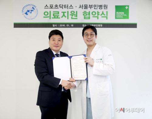 서울부민병원-스포츠닥터스, 의료지원 MOU 체결