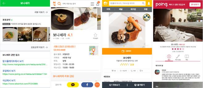 [참고 이미지] 식당 정보 상세 페이지 및 스타트업 연결 페이지