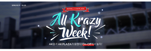 AK몰_all Krazy week
