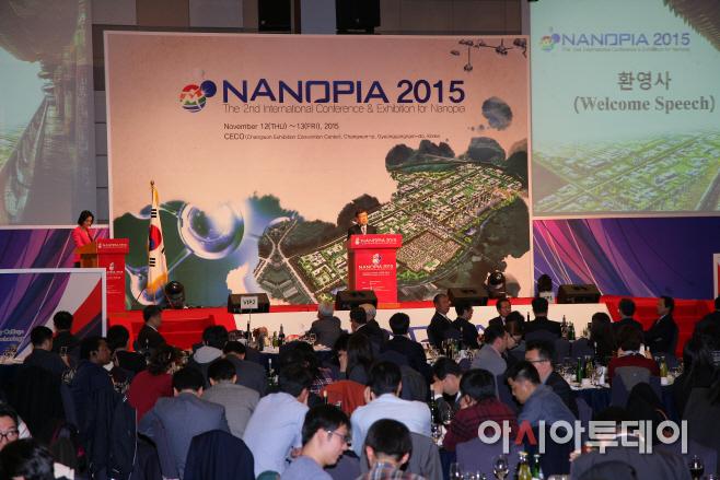 제3회 나노피아 국제콘퍼런스 및 전시회 열려(2015년 사진)