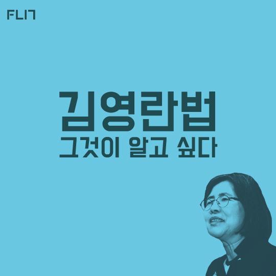 [취업뽀개기]⑤ 조기취업생 남은 출석일 인정...김영란법에 걸리나