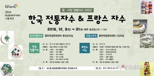 12월 특강_동서양의 생활자수