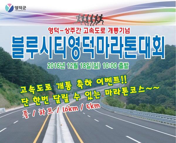 영덕 마라톤대회 포스터