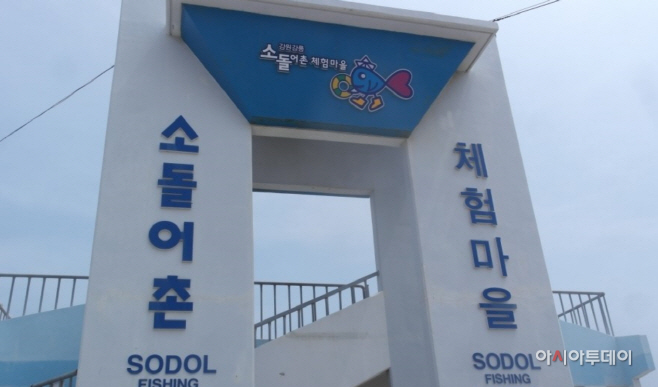 강릉 주문진 소돌어촌마을