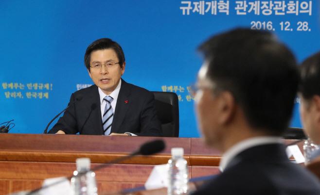 규제개혁 관계장관회의