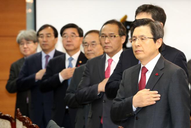 경제관계장관회의 국민의례
