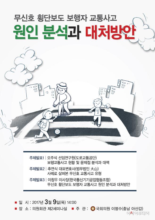 정책토론회 포스터