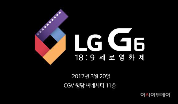 LG G6 189 영화제_엠블럼