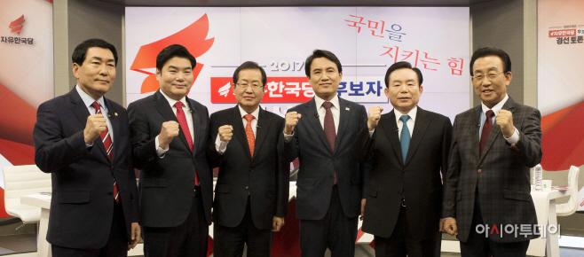 자유한국당 대선 후보 토론회2