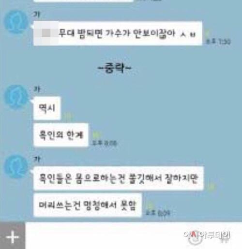 /사진 = 동국대 모학과 단체대화방 캡쳐