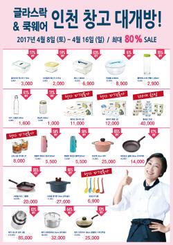 삼광글라스㈜ 봄 맞이 인천 창고 대개방 실시 (2)
