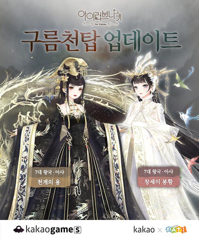 아이러브니키_비밀상점 '구름천탑' 공개
