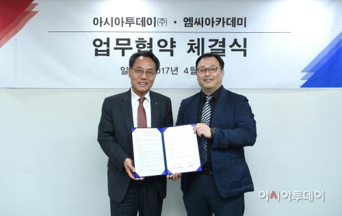 엠씨아카데미 업무협약 체결식3