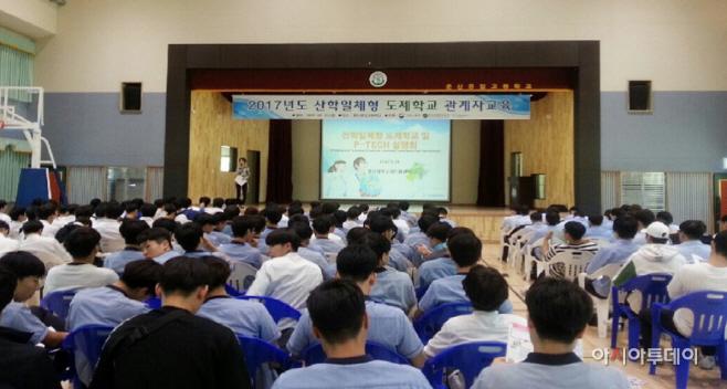 한국폴리텍대학 바이오캠퍼스