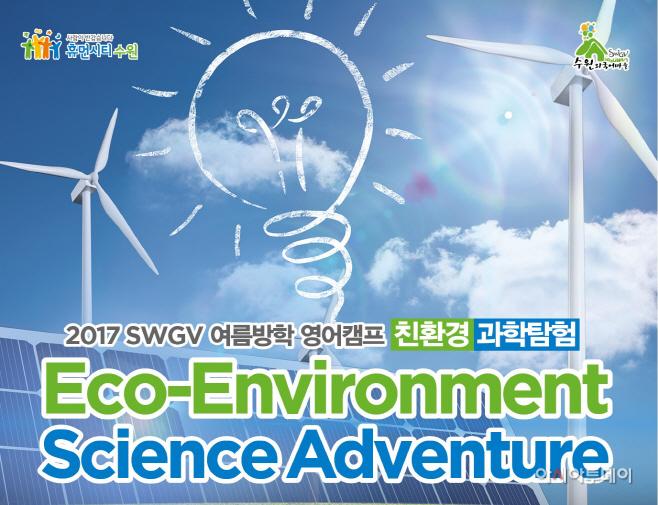 수원시외국어마을, _친환경과학 탐험_ 영어캠프 참가자 모집