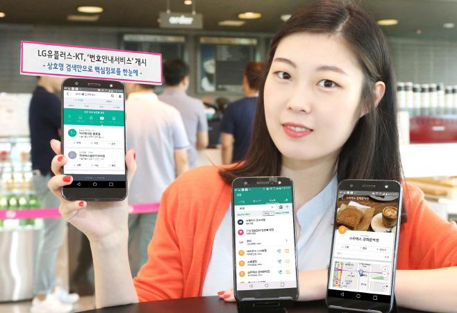 [KT월요일자사진] KT LG유플러스 번호안내서비스 개시_1