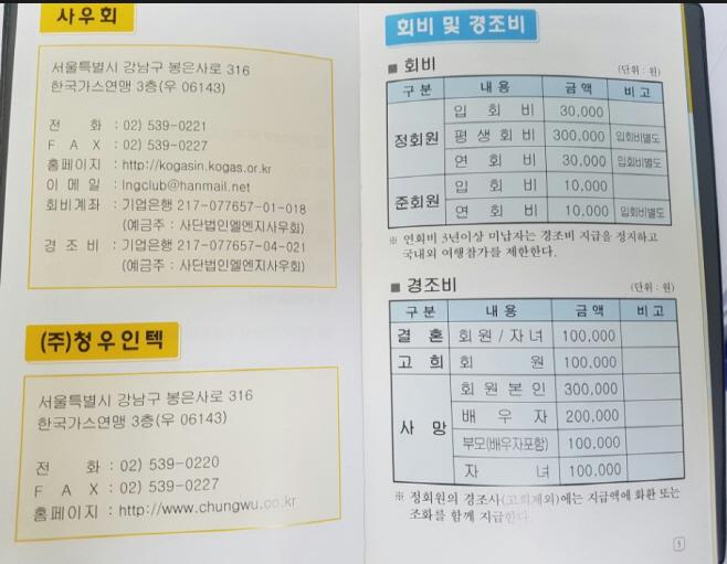 LNG 사우회 회원수첩 (2015년)