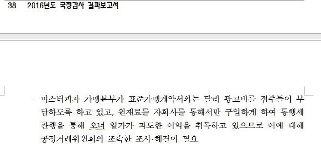 2016년도 국정감사 결과보고서