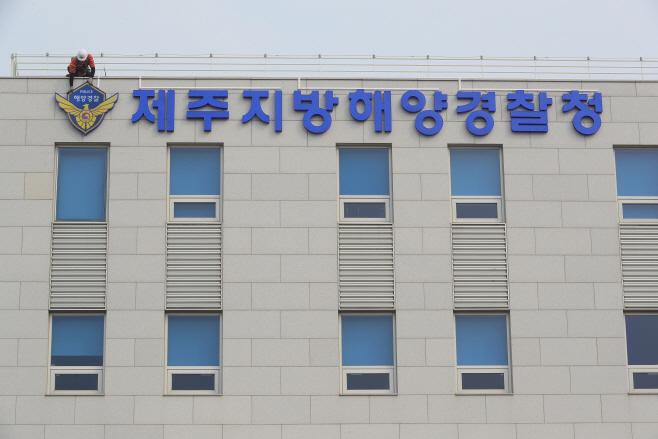 새 현판 단 제주지방해양경찰청<YONHAP NO-3124>