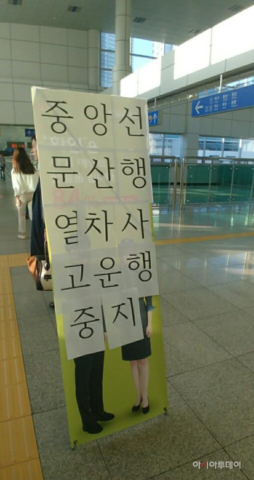 경의중앙선 문산행 운행중지..