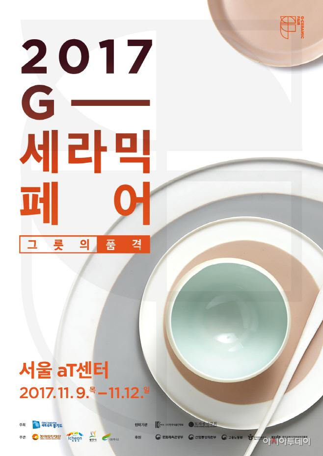 2017 G-세라믹페어 포스터