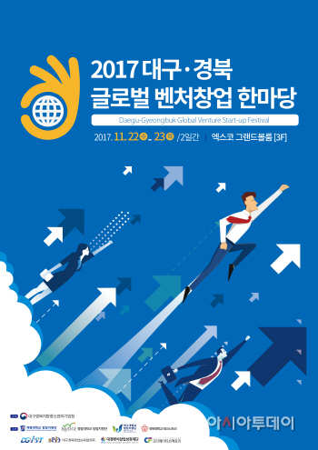 사본 -2017대구경북글로벌벤처창업한마당 포스터