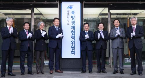 출범한 대통령직속 북방경제협력위원회