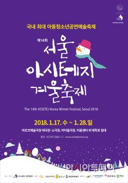[포스터] 제14회 서울 아시테지 겨울축제