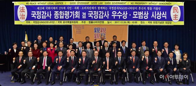 2017년도 국정감사 종합평가회 및 우수·모범상 시상식