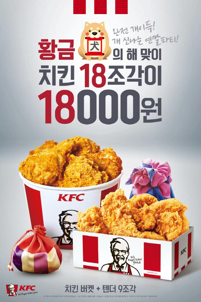 [이미지] KFC 황금개의 해 맞이 프로모션 포스터