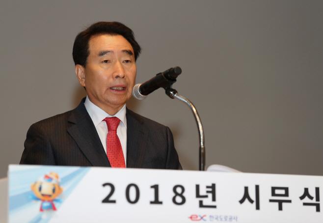 한국도로공사시무식 사진1