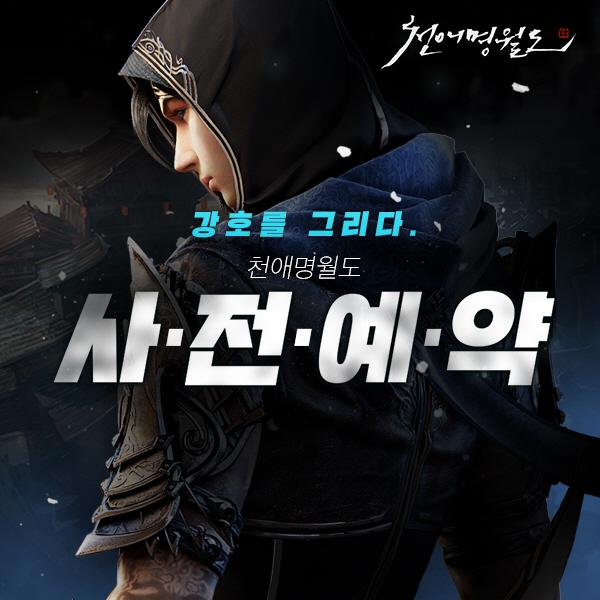 천애명월도_사전예약