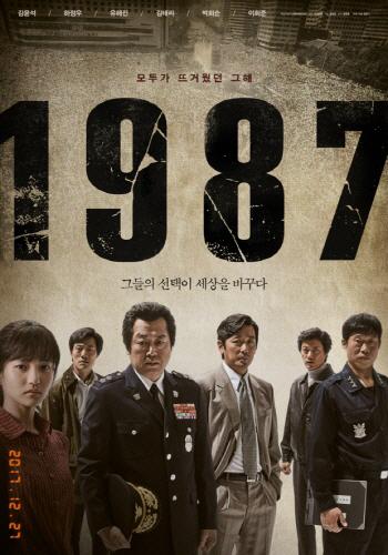 1987 영화 포스터