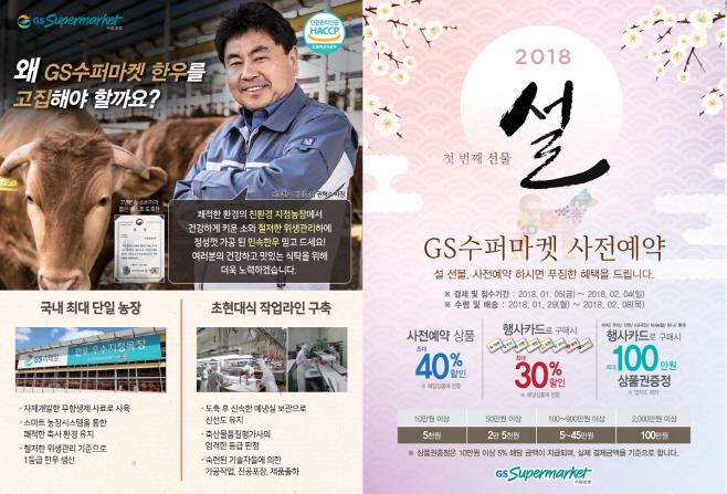 GS수퍼마켓 2018년 설 선물세트 사전 예약 할인 이벤트 송부